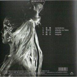 画像2: ● 大和ぼうるCD 「音点」 by 三輪福