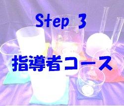 画像1: Step3●指導者コース・・・体験コース/演奏者養成コースを開く