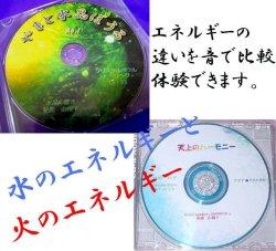 画像1: 購入希望(1)a●やまと水晶ぼうる● 水晶音ヒーリングCD、USAクリスタルボウルCD比較